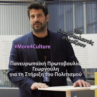 Alexis-GEORGOULIS-104-MEPs-Support-European-Cultural-Recovery